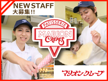 マリオンクレープ お台場大江戸温泉物語店のアルバイト情報