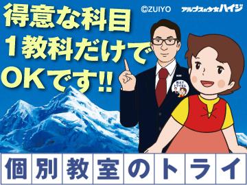 個別教室のトライ 北海道東北エリア合同募集のアルバイト情報