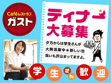 ガスト 尾久店<018717>のアルバイト情報