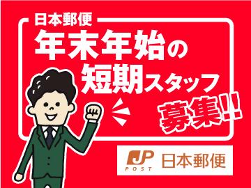 日本郵便株式会社 宮崎中央郵便局のアルバイト情報