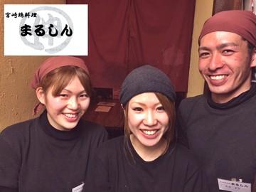 宮崎鶏料理 まるしん (1)王寺本店 (2)JR奈良店のアルバイト情報