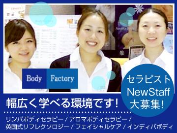 Body Factory 〜*都内・神奈川6店舗合同募集*〜のアルバイト情報