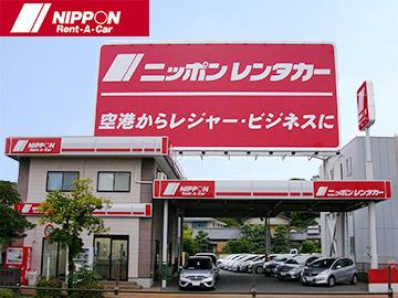ニッポンレンタカー九州株式会社のアルバイト情報