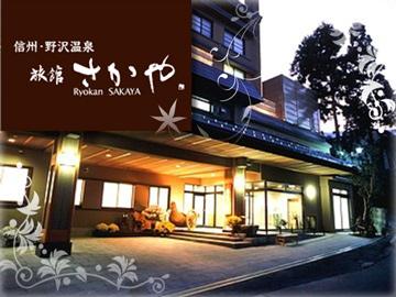 信州野沢温泉 旅館さかやのアルバイト情報