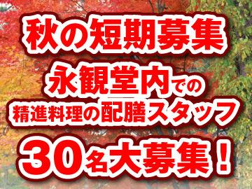 株式会社ヒロ・スタッフエージェンシーのアルバイト情報