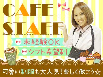 WonderCafe/ワンダーカフェ(株式会社ワンダフルクリーン)のアルバイト情報