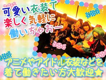 コスプレ☆パブ マジカル  のアルバイト情報