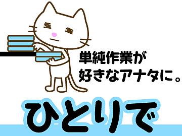 株式会社ビート秋葉原支店のアルバイト情報