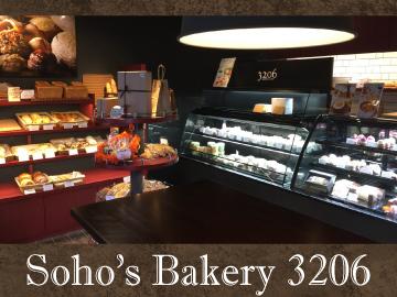 3206 soho's bakeryのアルバイト情報