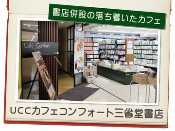 UCCカフェコンフォート 三省堂書店神田神保町店のアルバイト情報
