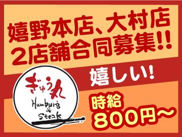 Humburg&Steak ぎゅう丸 (1)嬉野本店 (2)大村店のアルバイト情報