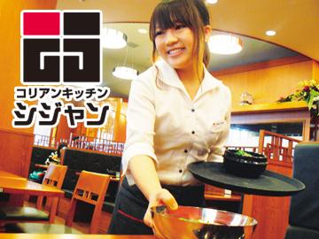 コリアンキッチン シジャン 広島NTTパセーラ店のアルバイト情報
