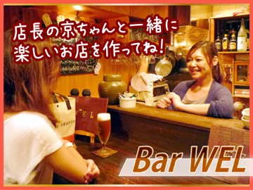 [1]Bar WEL(ウェル) [2]Andeuxのアルバイト情報