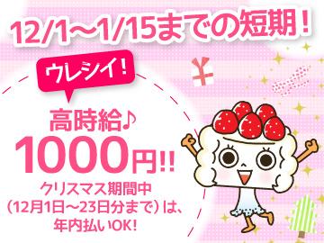 山崎製パン株式会社 仙台工場のアルバイト情報