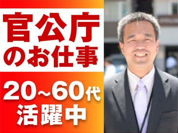 株式会社バックスグループ 年金事業部(福岡)/14140のアルバイト情報