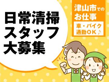 中越クリーンサービス株式会社 大阪営業所のアルバイト情報