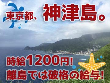 神津島 パチンコオアシス (株式会社オアシス)のアルバイト情報