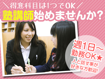 個別指導アクシス/(株)ワオ・コーポレーション 兵庫本部のアルバイト情報