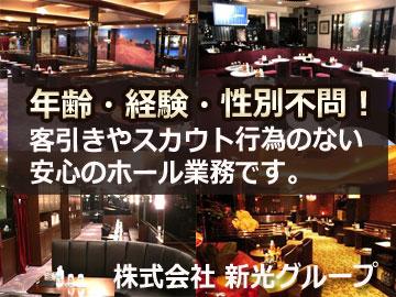 (株)新光グループ ■葛西 五反田 新小岩 神田 巣鴨 浅草橋のアルバイト情報