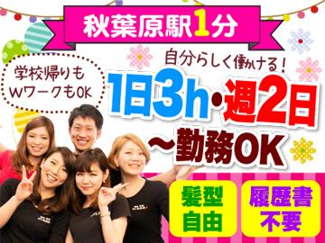 日南市じとっこ組合 秋葉原昭和通り店/A0100111112のアルバイト情報