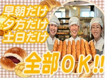 パンのトラ (1)安城店 (2)半田店のアルバイト情報