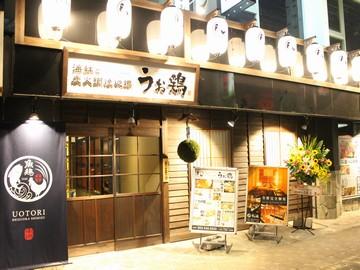 うお鶏 沼津店 〜株式会社ONE STEP〜のアルバイト情報