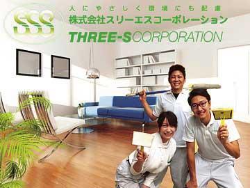 株式会社スリーエスコーポレーションのアルバイト情報