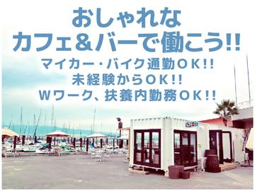 大阪北港マリーナのアルバイト情報