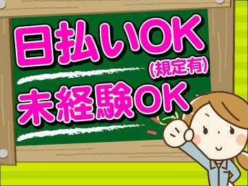 カラレス株式会社 岡山営業所/clogのアルバイト情報