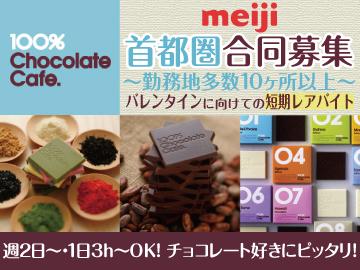 株式会社明治 100%ChocolateCafe.のアルバイト情報