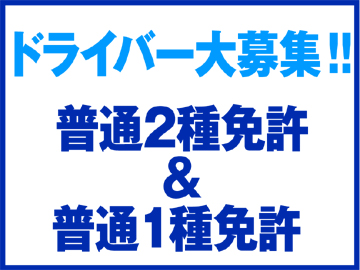 横浜の運転代行 株式会社スクラムのアルバイト情報