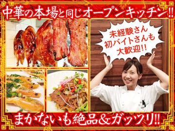 老虎菜(ラオフーツァイ)(1)本店 (2)オーキッドコート店のアルバイト情報