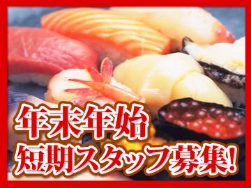 宅配寿司 宝島のアルバイト情報