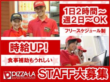 ピザーラ (A)高崎南店 (B)高崎北店のアルバイト情報