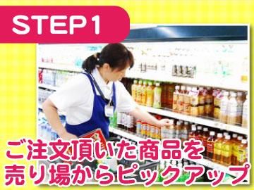 西友 12店舗合同募集のアルバイト情報