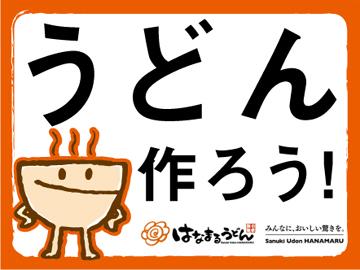 はなまるうどん 横浜西口パルナード店のアルバイト情報