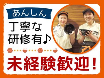 はなまるうどん イオンモール札幌平岡店のアルバイト情報