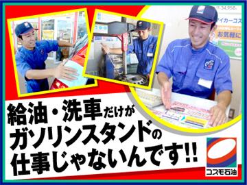 コスモ石油特約店 太陽石油株式会社のアルバイト情報
