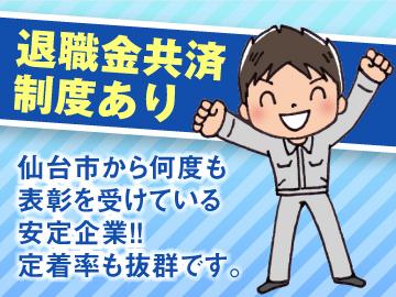 遠藤吉照土建株式会社のアルバイト情報