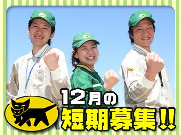 ヤマト運輸(株)松本法人営業支店のアルバイト情報