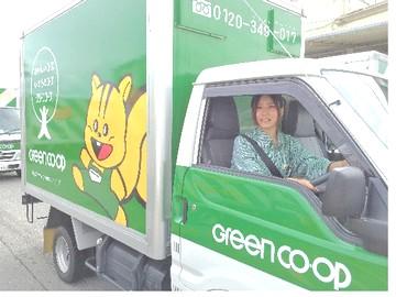 グリーンコープふくおか生活協同組合のアルバイト情報