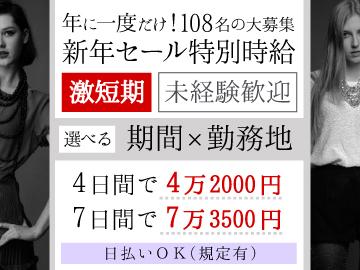 株式会社DSPARK【ディースパーク】関東エリア 合同募集のアルバイト情報