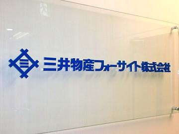 三井物産フォーサイト株式会社のアルバイト情報