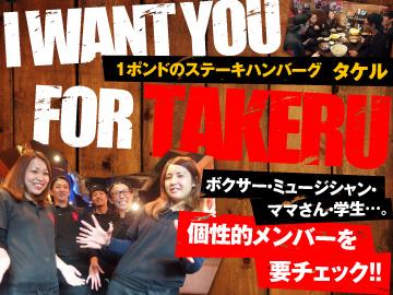 ステーキ・ハンバーグのタケル (1)上野店 (2)秋葉原店のアルバイト情報