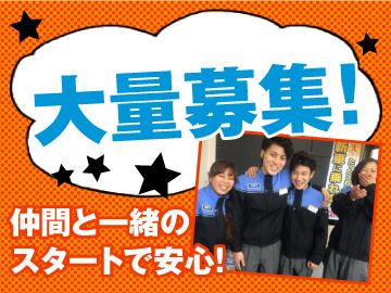 株式会社イデックスリテール福岡 東港SSのアルバイト情報