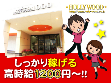 スーパーハリウッド1000観音店のアルバイト情報