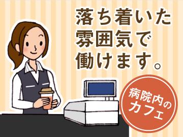 病院内コーヒーショップstaff募集/ワタキューセイモア(株)のアルバイト情報
