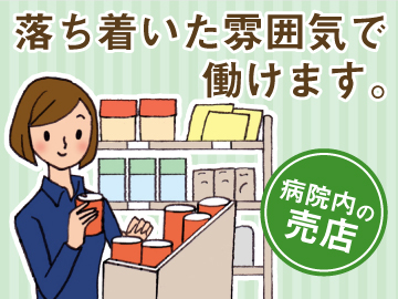 HOWひらた中央病院店/ワタキューセイモア(株)のアルバイト情報