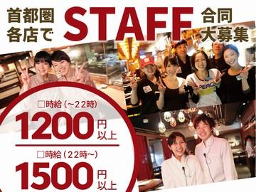 株式会社ラムラ ★首都圏約160店舗で合同募集★のアルバイト情報