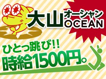 大山OCEAN(オーシャン) 他のアルバイト情報